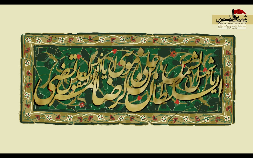 وقف علی بن موسی الرضا علیه السلام