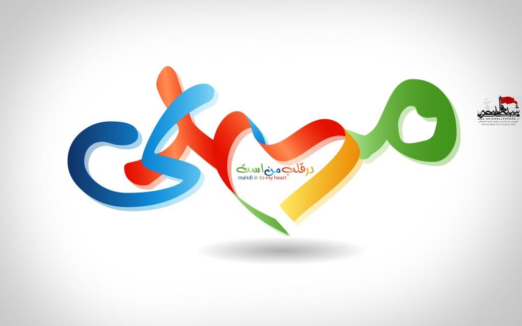 مهدی در قلب من است