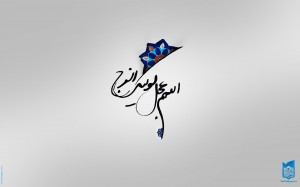 http://shiawallpapers.ir/wp-content/uploads/2011/07/alfaraj_By-Shiawallpapers-300x187.jpg
