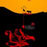خون خدا - پوستر