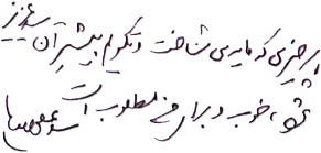 دستنوشتهی رهبر انقلاب (مد ظله) درباره سید حسن نصرالله (حفظه الله)