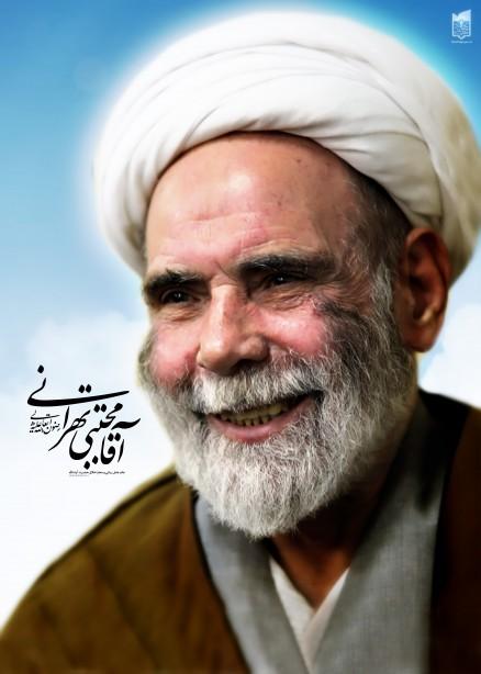 http://shiawallpapers.ir/wp-content/uploads/2013/01/poster-haj-agha-mojtaba-tehrani-By-Shiawallpapers-438x614.jpg