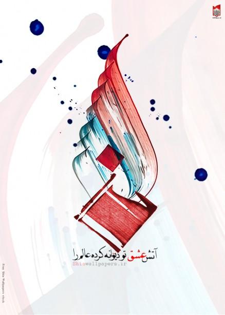 atashe-eshgh-poster-By-Shiawallpapers