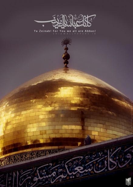 kolona abbas ya zeynab-poster-By-Shiawallpapers