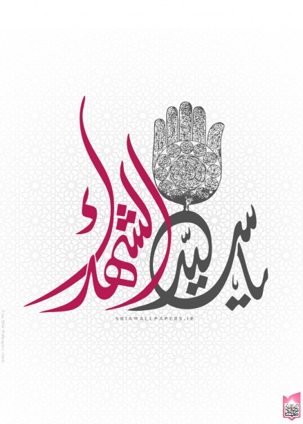imam-hussein-shaban-typo-poster-By-Shiawallpapers