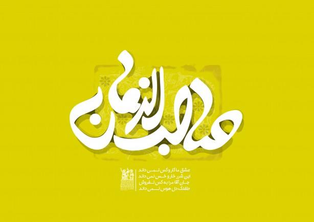 saheb-alzaman-by-seyed-mojtaba-alizadeh