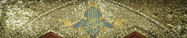 sample-imam-reza
