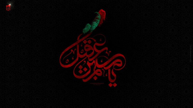 moslem-ebn-aghil-By-SHIAWALLPAPERS